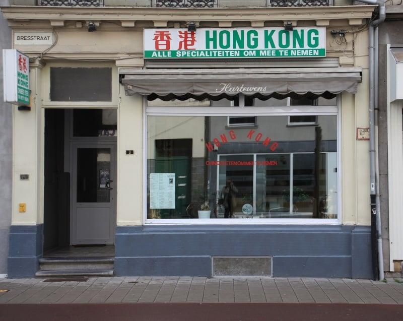 Hong Kong Keuken : Hong kong reviews takeaway fast food bresstraat