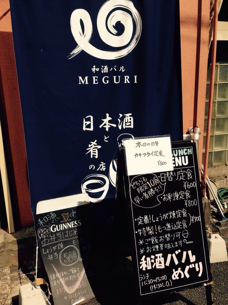 Meguri