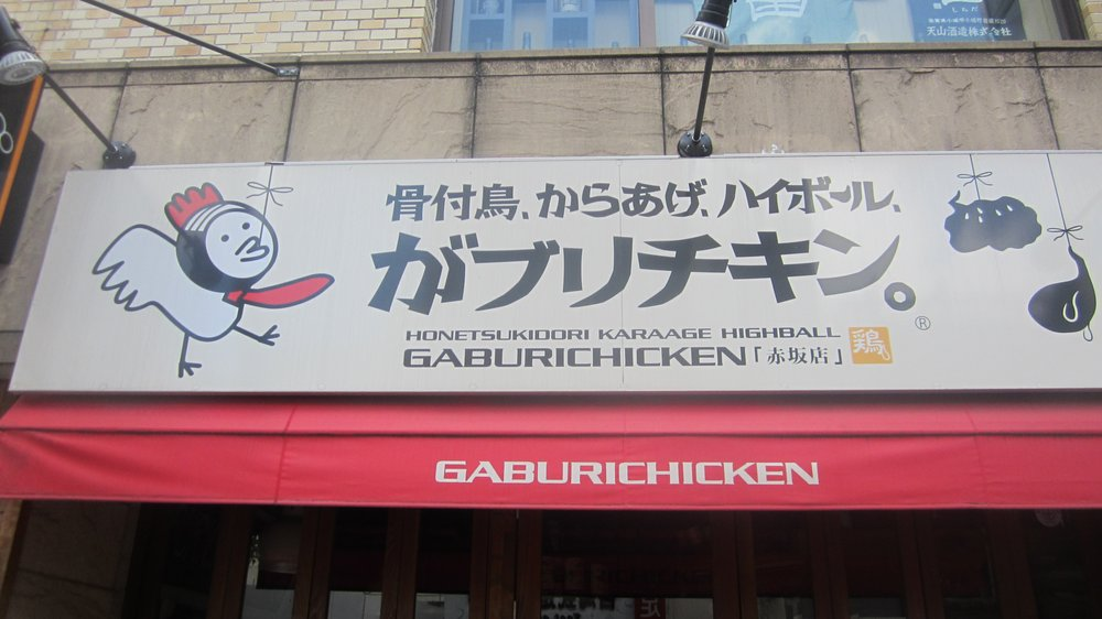 GABURICHICKEN Akasaka