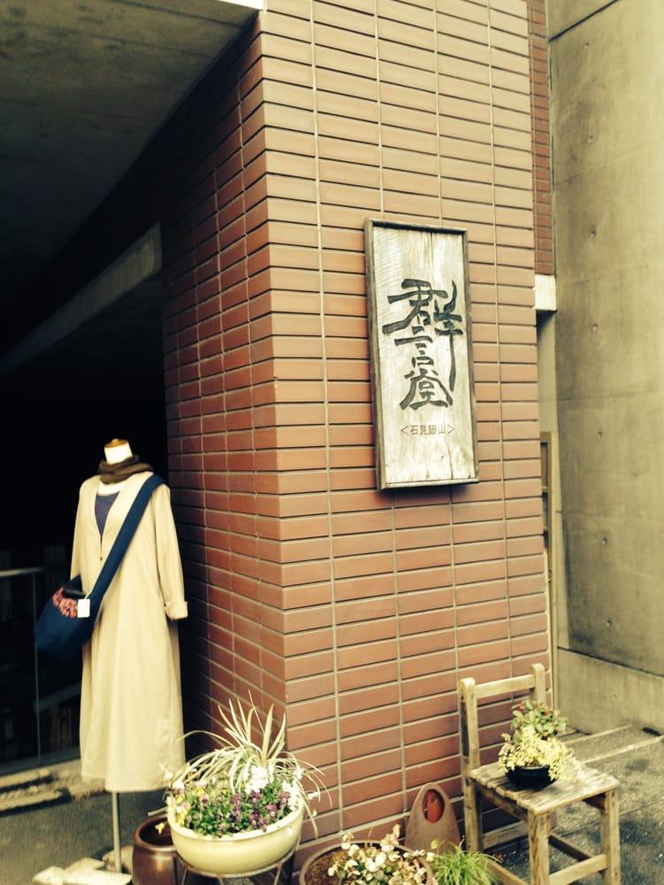 Gungendō Ueno Sakuragi