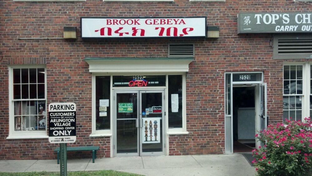 Brook Market: 2522 Columbia Pike, Arlington, VA