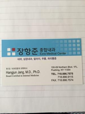 Hangjun jang md internal medicine 13656 39th ave downtown photo of hangjun jang md flushing ny united states business card reheart Images