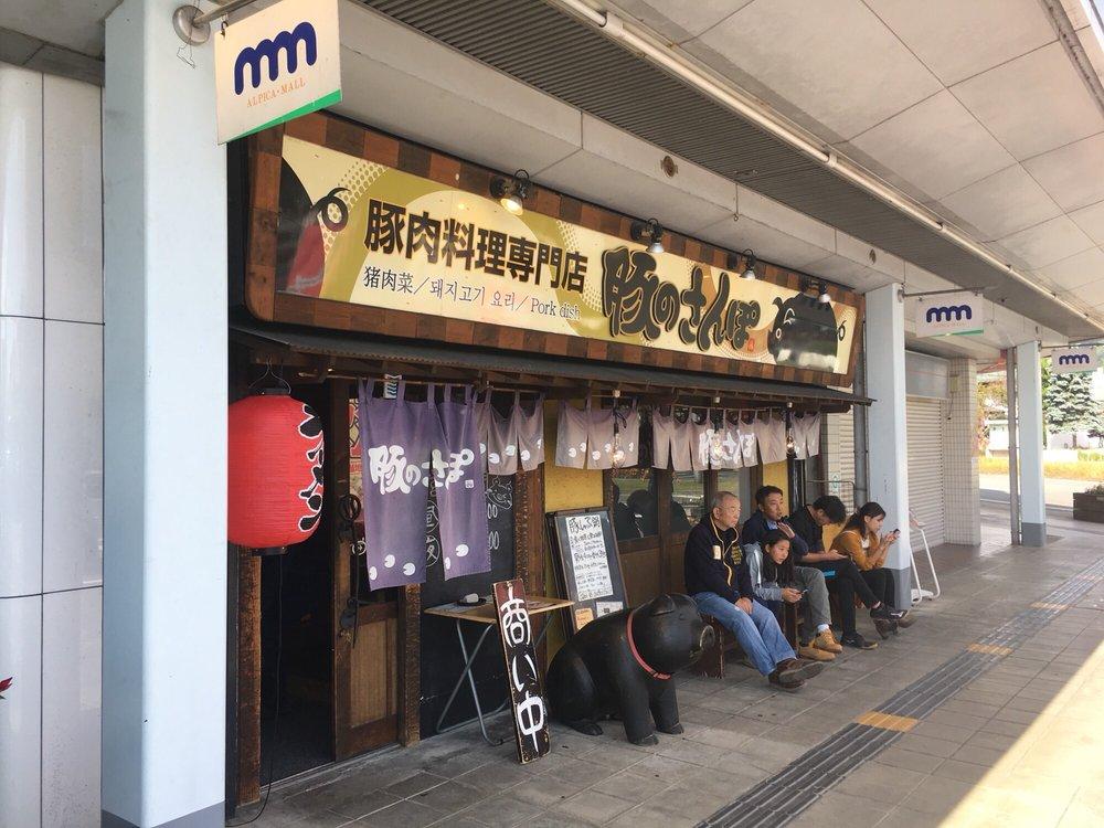 豚のさんぽ・豚料理専門店