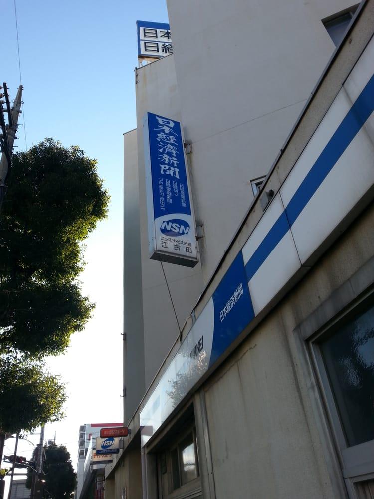日本経済新聞販売店練馬区江古田専売所 - Newspapers & Magazines ...