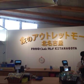 食 の アウトレット モール 北 名古屋