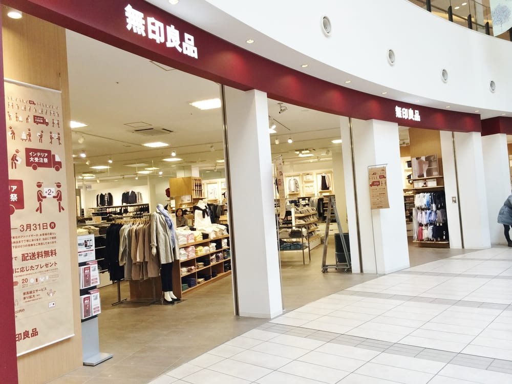 無印良品 たまプラーザテラス店の写真 - 日本, 神奈川県横浜市