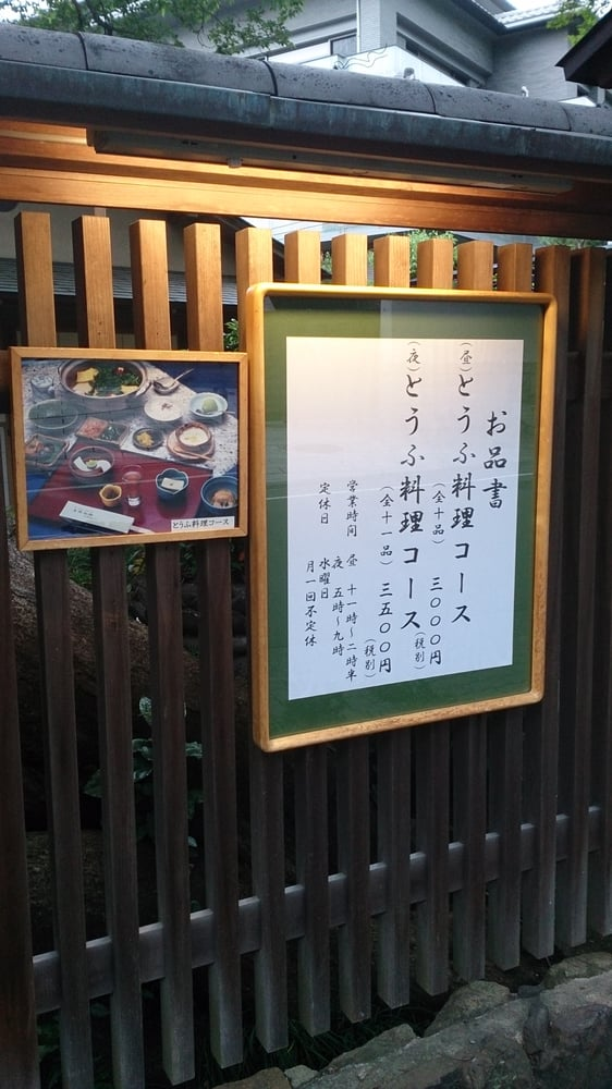 Tofu-ryori Rengetsujaya