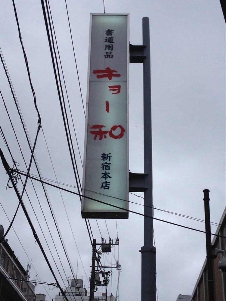 Shinjuku Kywa Honten