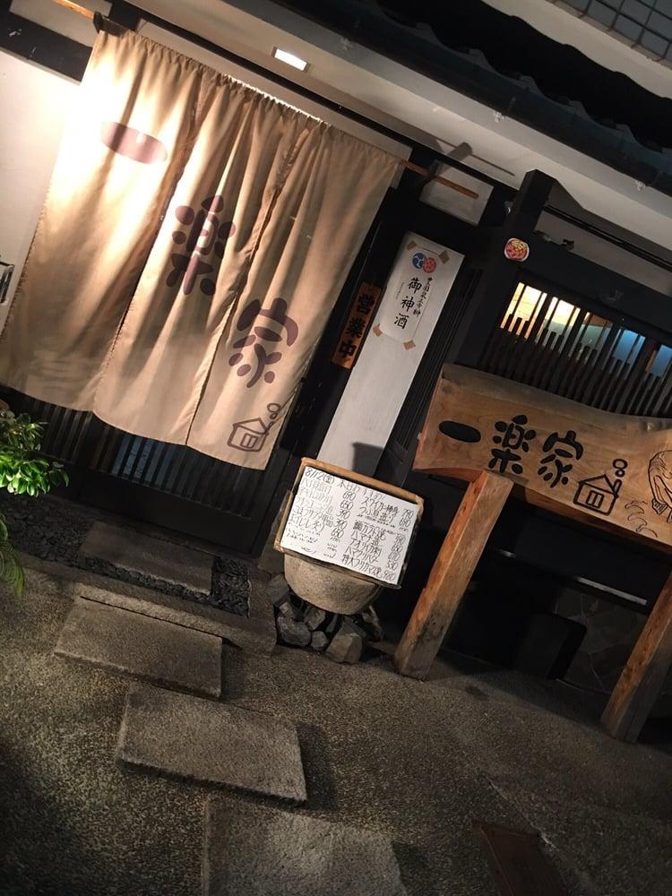 Ichirakuya Higashiborain Takatsuji