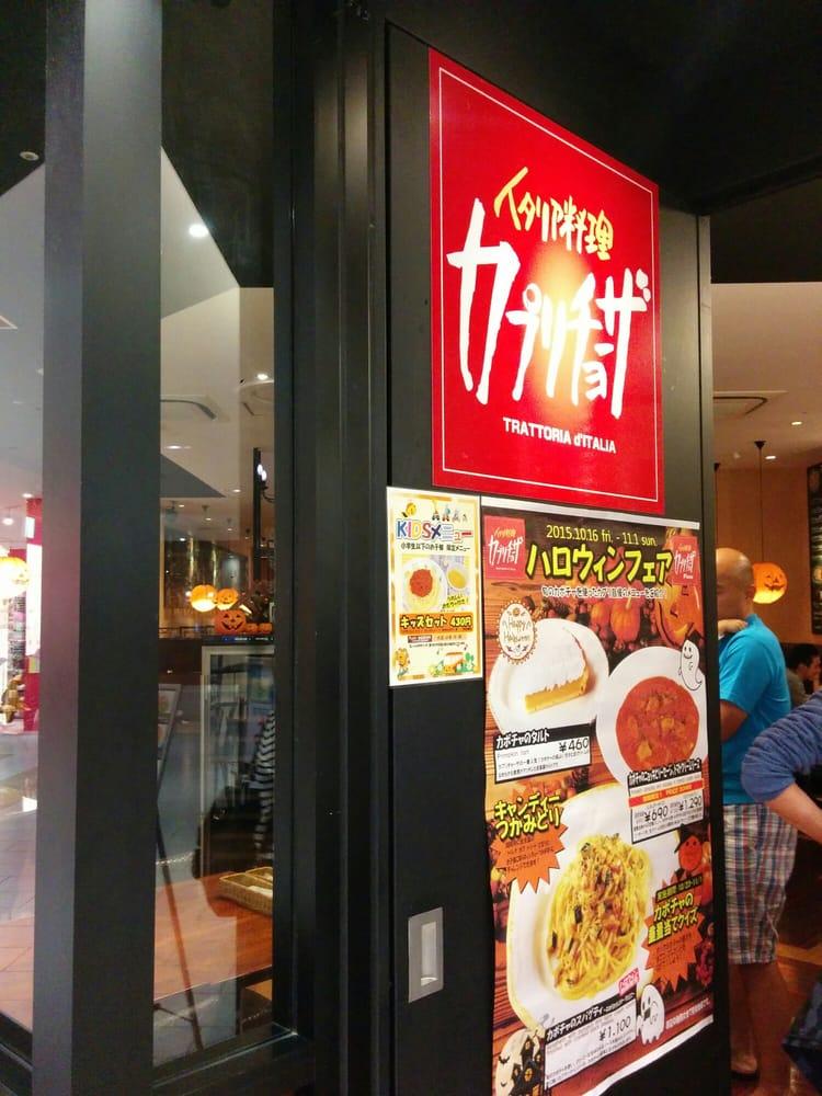 Capricciosa Aeon Mall Kyoto
