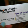 Sports and Family Chiropractic: 7002 Little River Tpke, Annandale, VA