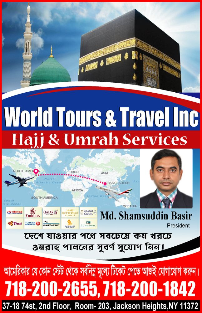 World Tours And Travel Inc: 37-18 74th St, Jackson Heights, NY