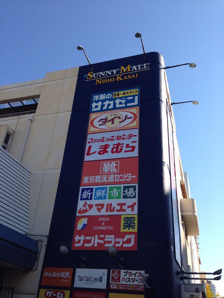 Sunny Mall Nishikasai