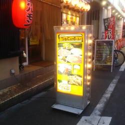 蒲田とんちゃん>