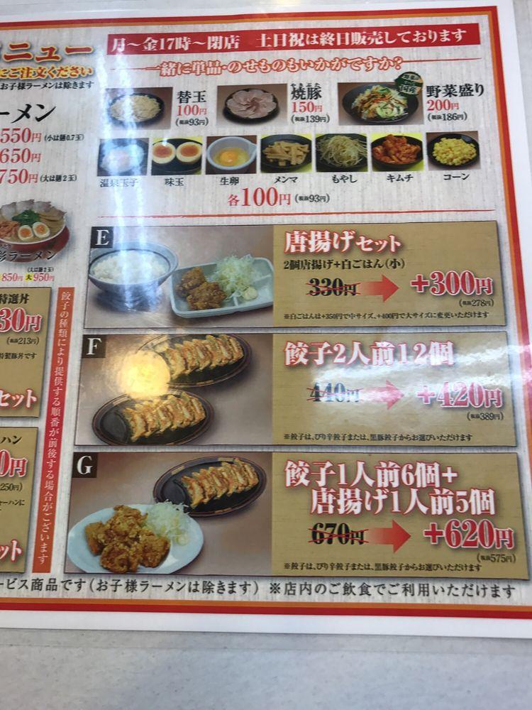 ラーメン横綱五条店