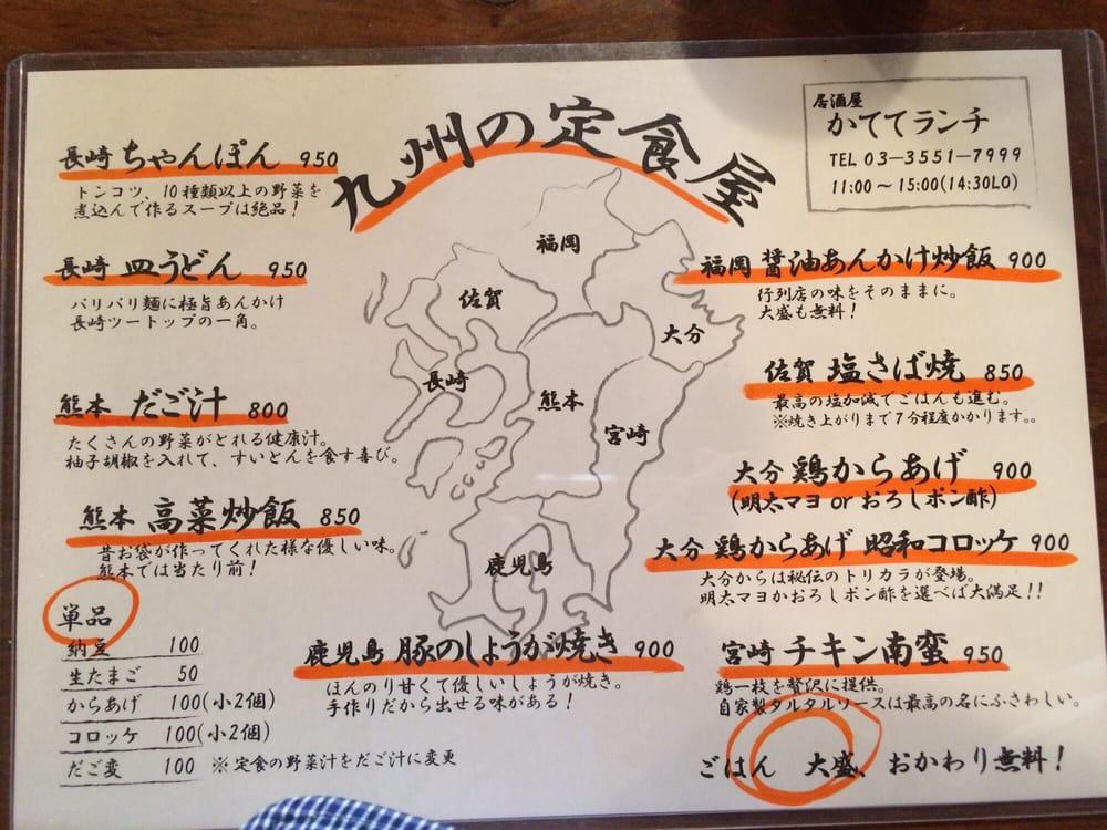 Kyuushuu Izakaya Katete