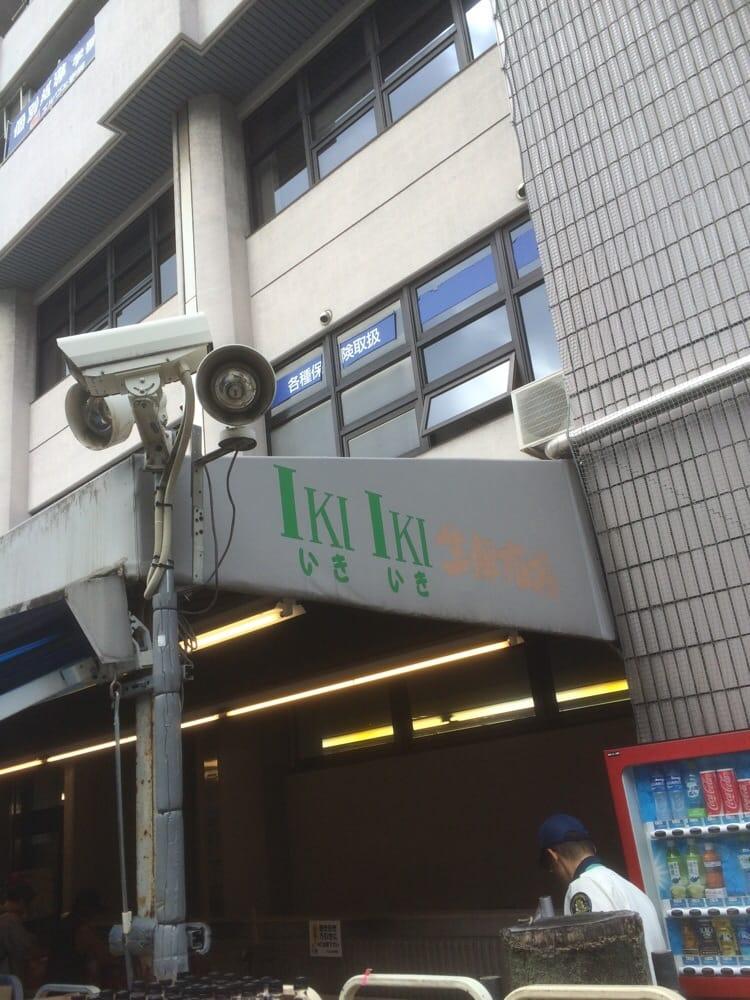 ikiikiseisen'ichiba