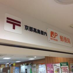 Kyoto takashimaya post office oficinas de correos for Telefono oficina de correos