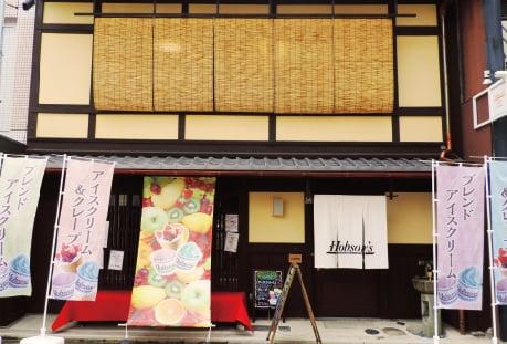 Hobson's Cafe Shijo Tominokoji