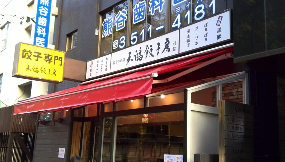 Tenkougyouzabou