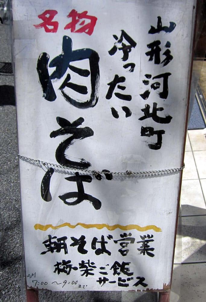 Kahokuya