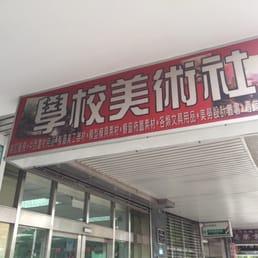 學校美術社 - 台灣, 台北市中正區的相片