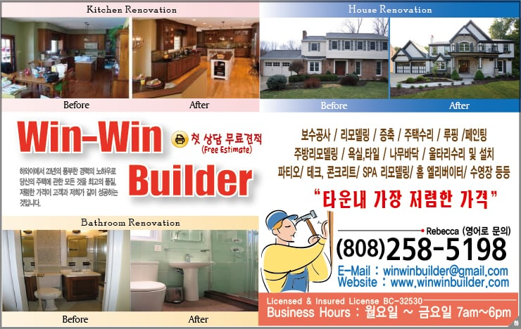 Win-Win Builder