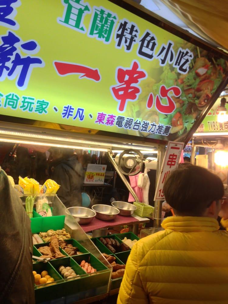 台灣鹹滷味隆新一串心