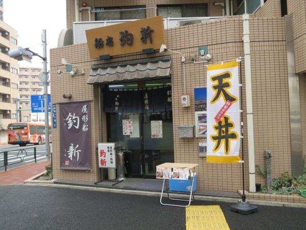 Tsurishin