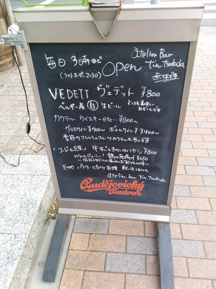 Atelier Bar Tin Tsukuda
