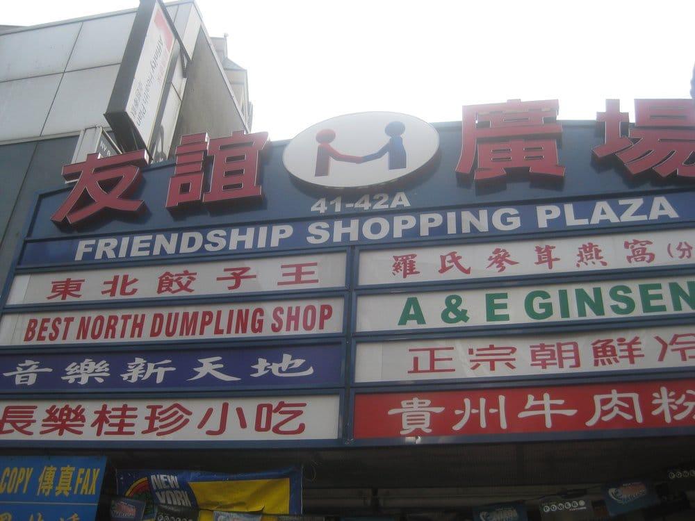 Friendship Plaza: 41-42 Main St, Queens, NY