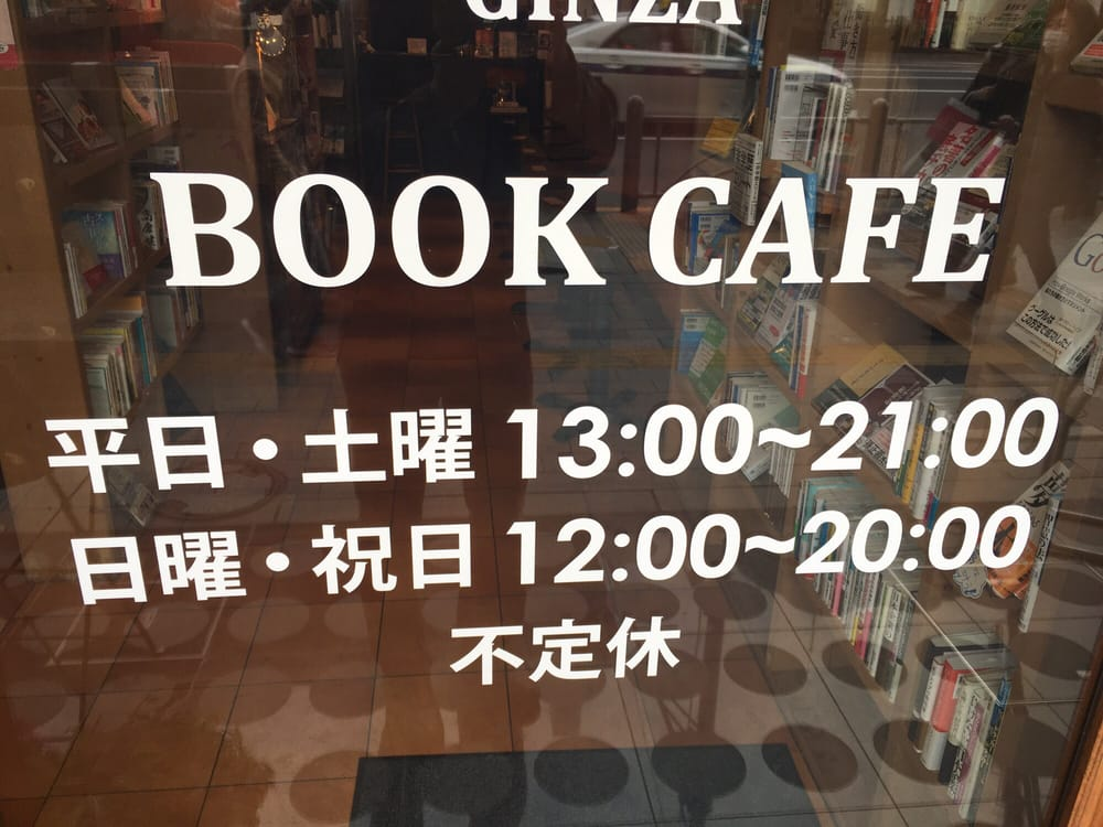 Happy Science Ginza Book Cafeの画像