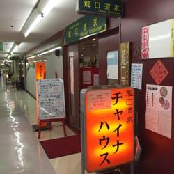 龍口酒家 本店 (ロンコウチュウチャ)>