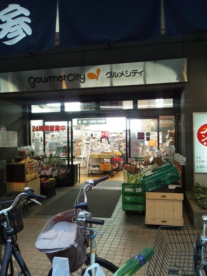 グルメシティ関東月島店